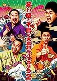 笑い飯・千鳥の大喜利ライブDVD2[DVD]