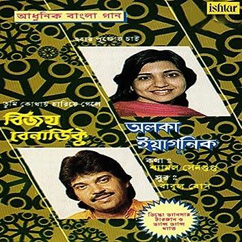 Adhunik Bangla Gaan - Alka Yagnik and Vijay Benedict