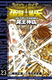 聖闘士星矢 THE LOST CANVAS 冥王神話 23 (少年チャンピオン・コミックス)