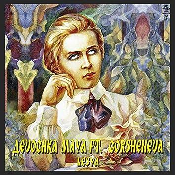 Lesya (feat. Gorsheneva)