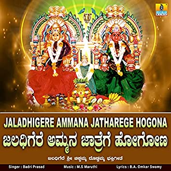 Jaladhigere Ammana Jatharege Hogona - Single