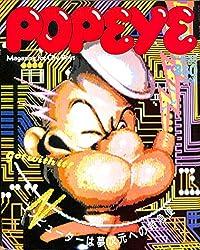 POPEYE (ポパイ) 1984年2月25日号 コンピューターは夢次元への特急便