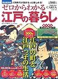 ゼロからわかる江戸の暮らし―ビジュアル300点でわかる江戸の町と江戸っ子の生活 (Gakken Mook CARTAシリーズ)