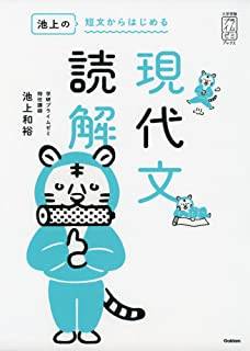 池上の短文からはじめる現代文読解 (大学受験プライムゼミブックス)
