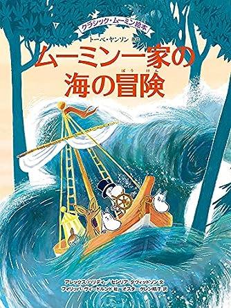 クラシック・ムーミン絵本 ムーミン一家の海の冒険 (児童書)