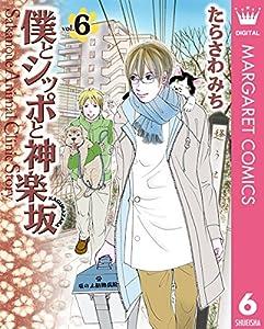 僕とシッポと神楽坂(かぐらざか) 6巻 表紙画像