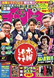 週刊少年チャンピオン2020年47号 [雑誌]