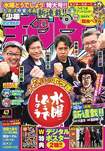 週刊少年チャンピオン 2020