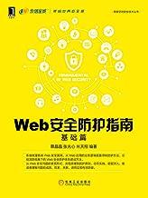 Web安全防护指南:基础篇 (网络空间安全技术丛书)