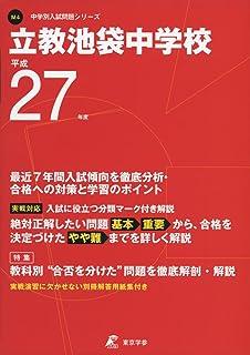 立教池袋中学校 27年度用 (中学校別入試問題シリーズ)