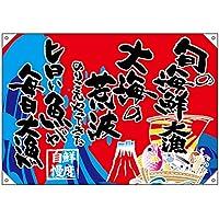 ドロップ幕 旬の海鮮(W1000mm/ハンプ生地) No.42607 (受注生産) [並行輸入品]