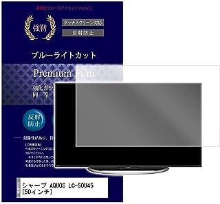 メディアカバーマーケット シャープ AQUOS LC-50U45 [50インチ]機種で使える 【 ブルーライトカット 反射防止 ガラス同等の硬度9H 液晶保護 フィルム 】