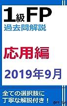 1級FP過去問解説 2019年9月学科(応用編)