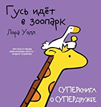 Гусь идёт в зоопарк. Goose Goes to the Zoo: СУПЕРкнига о СУПЕРдружбе (Russian Edition)