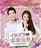 イタズラな恋愛白書 Part 2 ~Looking For Happiness~〈オ...[DVD]
