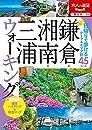 鎌倉・湘南・三浦ウォーキング 2022年版
