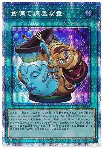 遊戯王 第11期 03弾 BLVO-JP065 金満で謙虚な壺【プリズマティックシークレットレア】