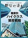 都心に住む by suumo バイ スーモ 2020年8月号