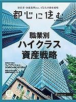 都心に住む by suumo(バイ スーモ)2020年8月号