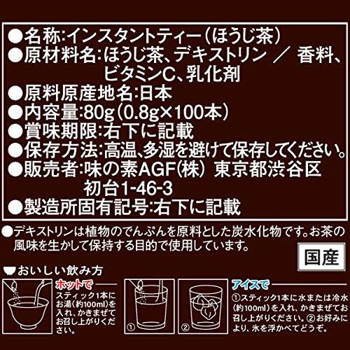 AGF新茶人こうばしほうじ茶スティック100本【お茶スティック】【ほうじ茶粉末】【ティーバッグ不要】