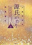 六条御息所 源氏がたり (上) (小学館文庫)