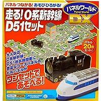 パネルワールド DX 走る! 0系新幹線 D51 セット