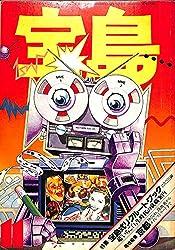 宝島 1978年 11月号 特集:宝島式リクルート・ブック マスコミ編