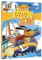 Pi Pilu and the Qiqi Cruiser (Chinese Edition)