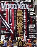 Mono Max (モノ マックス) 2013年 01月号 雑誌