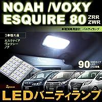 ノア ヴォクシー エスクァイア ヴァニティ ランプ バニティ バイザー ランプ 2個セット NOAH VOXY Esquire ZRR ZWR 80 85 系