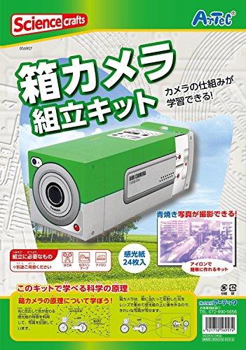 箱カメラ組立キット(OPP)