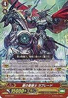カードファイトヴァンガードG 明星の聖剣士 G-TD02/001 朧の聖騎士 ガブレード