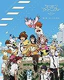 デジモンアドベンチャー tri. 第6章「ぼくらの未来」[DVD]