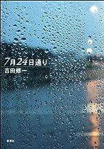 表紙: 7月24日通り   吉田 修一