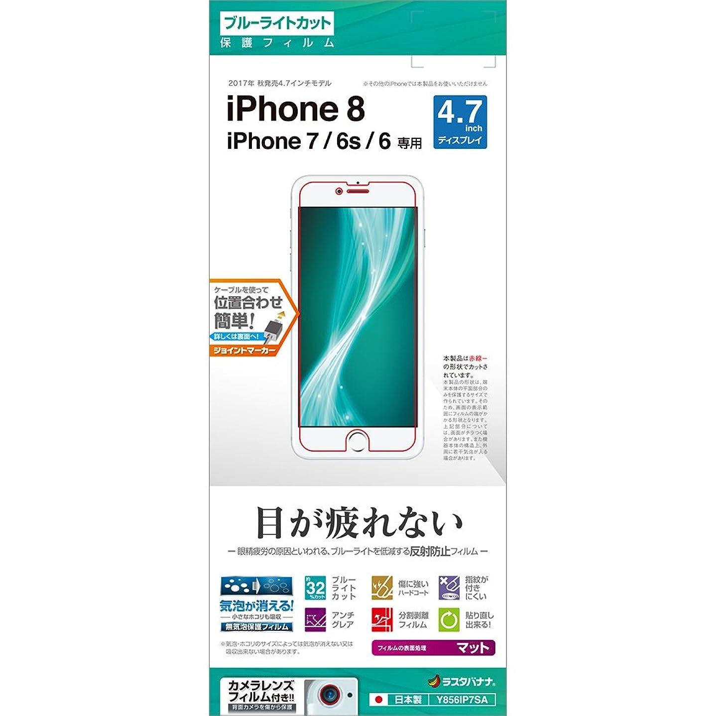 クリップ蝶案件サミュエルラスタバナナ iPhone8/7/6s/6 フィルム 平面保護 ブルーライトカット 反射防止 液晶保護 Y856IP7SA