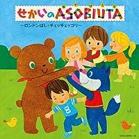 SEKAI NO ASOBIUTA-LONDON BASHI. ITO MAKI NO UTA-(2CD) by Kids (2011-05-18)