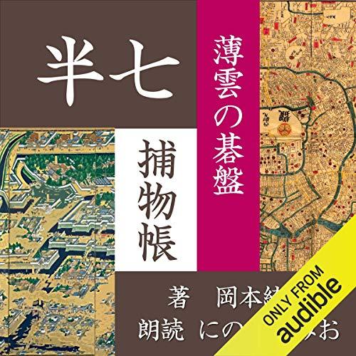 『薄雲の碁盤 (半七捕物帳)』のカバーアート