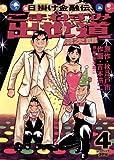 こまねずみ出世道(4) (ビッグコミックス)