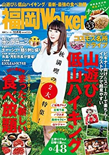 FukuokaWalker福岡ウォーカー 2014 10月号 [雑誌]