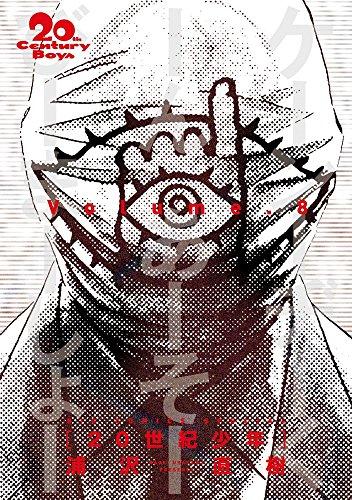 20世紀少年 完全版 (8) (ビッグコミックススペシャル)