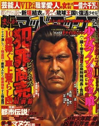 劇画マッドマックス 2008年 03月号 [雑誌]
