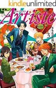 Artiste(アルティスト) 3巻: バンチコミックス