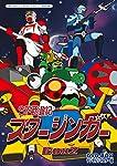 SF西遊記スタージンガー DVD‐BOX デジタルリマスター版 BOX2【想い出のアニメライブラリー 第66集】