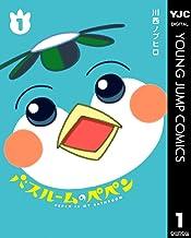 表紙: バスルームのペペン 1 (ヤングジャンプコミックスDIGITAL) | 川西ノブヒロ