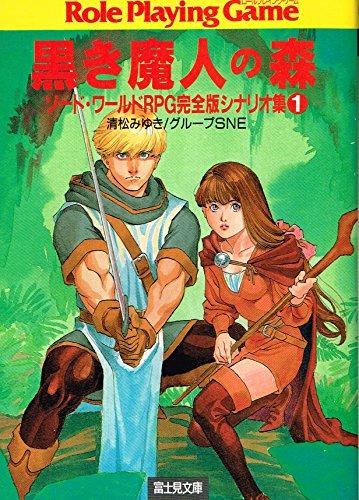 黒き魔人の森―ソード・ワールドRPG完全版シナリオ集〈1〉 (富士見文庫―富士見ドラゴンブック)