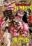 ヤングキング 2021年 05/03号 [雑誌]