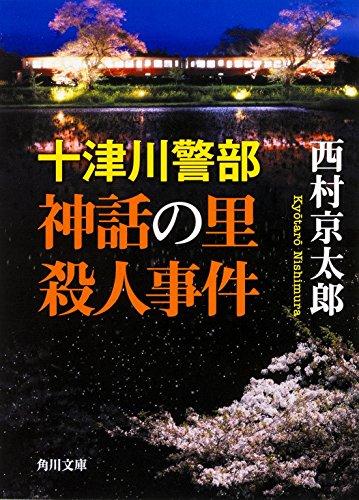 十津川警部 神話の里殺人事件 (角川文庫)