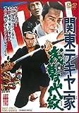 Sugawara Bunta - Kantou Tekiya Ikka Enko No Daimon [Edizione: Giappone] [Italia] [DVD]