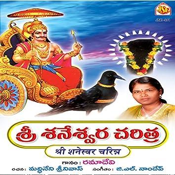 Sri Saneswara Charithra