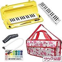 """鍵盤ハーモニカ (メロディーピアノ) P3001-32K/YW イエロー [専用バッグ""""Girly Flower""""] サクラ楽器オリジナルバッグセット"""